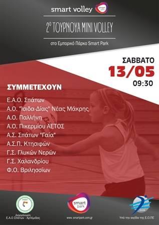 Τμήμα Ακαδημίας 5 : Τουρνουά Volley στο Smart Park !!!
