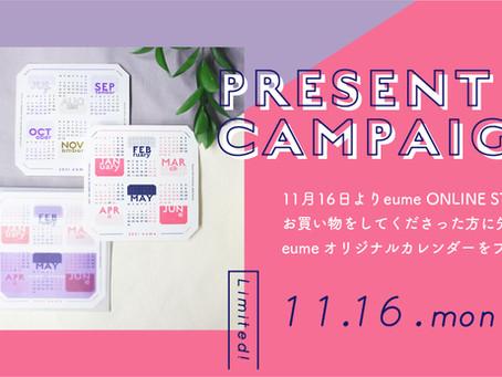 セルフケアブランド「eume(イウミー)」が「eume ONLINE STORE」限定で2021年オリジナルカレンダープレゼント!