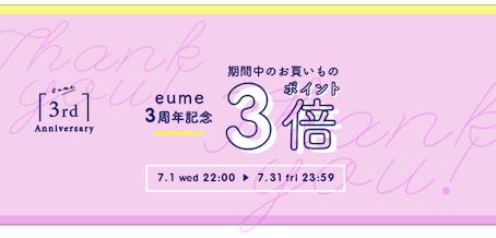 【ブランド設立3周年】セルフケアブランド「eume(イウミー)」日頃の感謝を込めて3周年特別企画開始!
