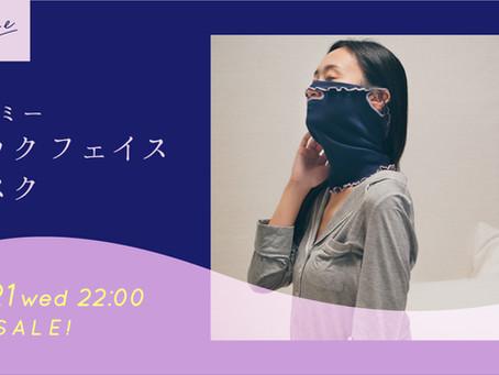 【Biople by CosmeKitchen予約ランキング1位!】セルフケアブランド「eume(イウミー)」より新商品「ネックフェイスマスク」新発売