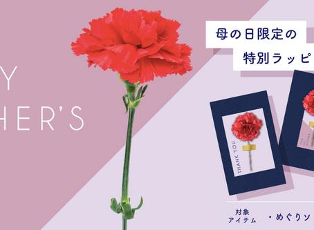 ダイエット美容家・本島彩帆里プロデュースセルフケアブランド「eume(イウミー)」が母の日スペシャルギフトをオンライン限定販売!