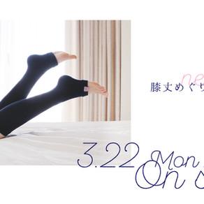 セルフケアブランド「eume(イウミー)」より、「イウミー 膝丈めぐりソックス」新発売!