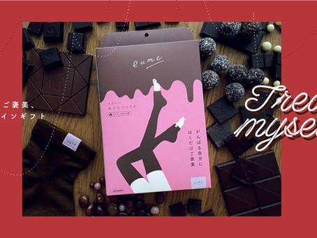 【バレンタインギフトに】セルフケアブランド「eume(イウミー)」より、大人気着圧ソックス「イウミーめぐりソックス」のチョコレート色限定発売