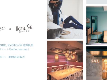 eumeブランドプロデューサーの本島彩帆里と「HOTEL SHE, KYOTO」がコラボレーション!期間限定のコラボルーム『hello, neu me』の宿泊プランを提供開始