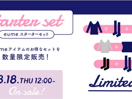 セルフケアブランド「eume(イウミー)」より、「eumeスターターセット」を数量限定発売!