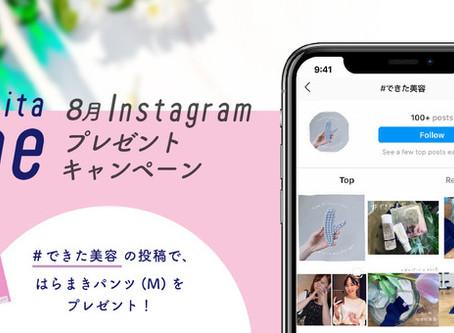 Instagramメディア「dekita me(できたミー)」が8月のプレゼントキャンペーンを開始