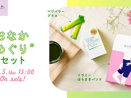 【秋の腸活に】セルフケアブランド「eume(イウミー)」×大人気の青汁「ベジパワープラス」の特別セット企画発売!