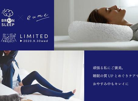 セルフケアブランド「eume(イウミー)」のアイテムが眠りのためのセレクトショップ「zzzLand(ズーランド)」にて期間限定コラボセットを発売