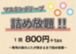 マスキングテープ詰め放題.jpg