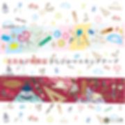 限定商品③_シール堂.jpg