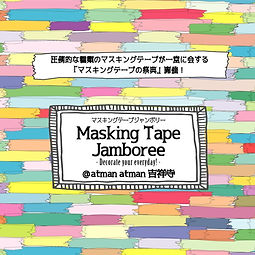 Masking Tape Jamboree@atman atman吉祥寺_メイン