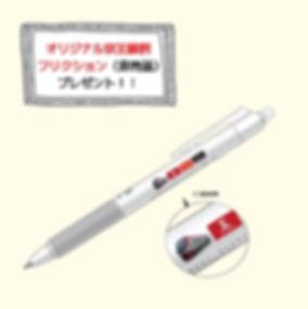 オリジナルフリクション_非売品_電車正面.jpg