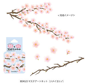 BDA525 マステアートキット(ソメイヨシノ).jpg