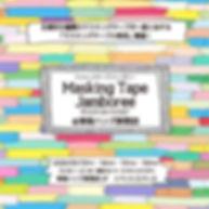 Masking Tape Jamboree@東急ハンズ新宿_メインビジュアル.j