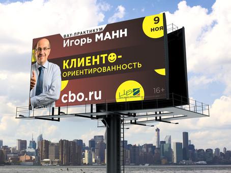 Разработка наружной рекламы для Игоря Манна