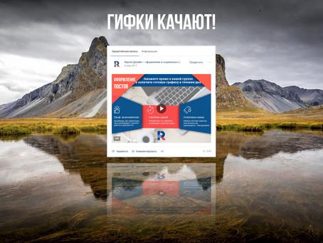 Гифки для промо постов в Вконтакте