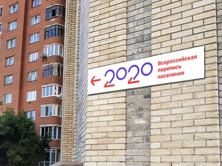 Разработка логотипа на конкурс «Всероссийской  переписи населения»