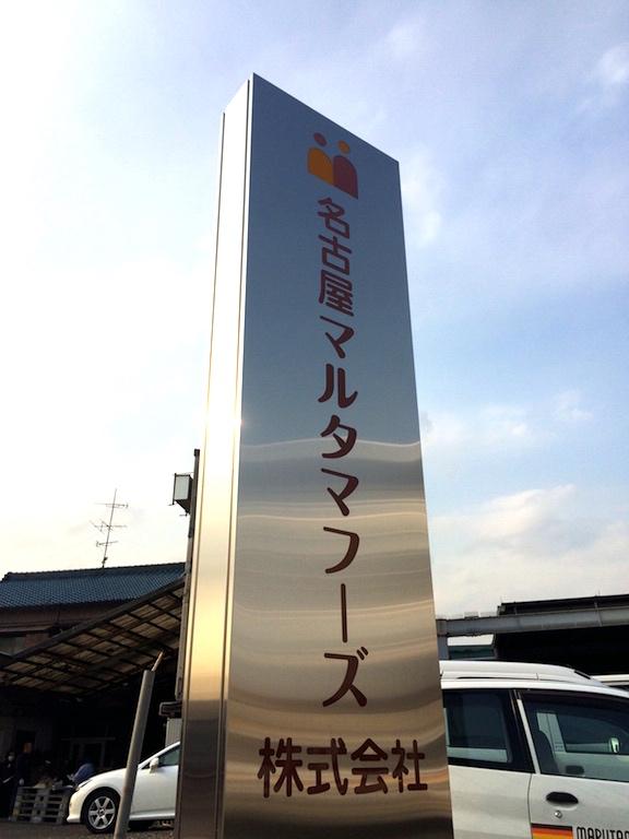 マルタマフーズ2_Fotor