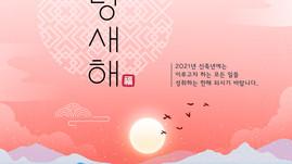 오렌지박스 1월 1일 신정 휴무 안내