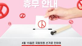 코스테크 주식회사 국회의원 선거일 휴무 안내