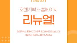 오렌지박스 홈페이지 리뉴얼!