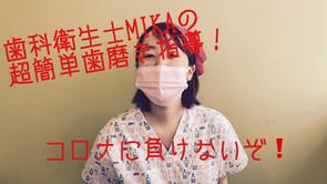 衛生士さんによる歯磨き指導動画をアップしました