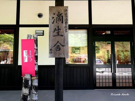 浄法寺 滴生舎