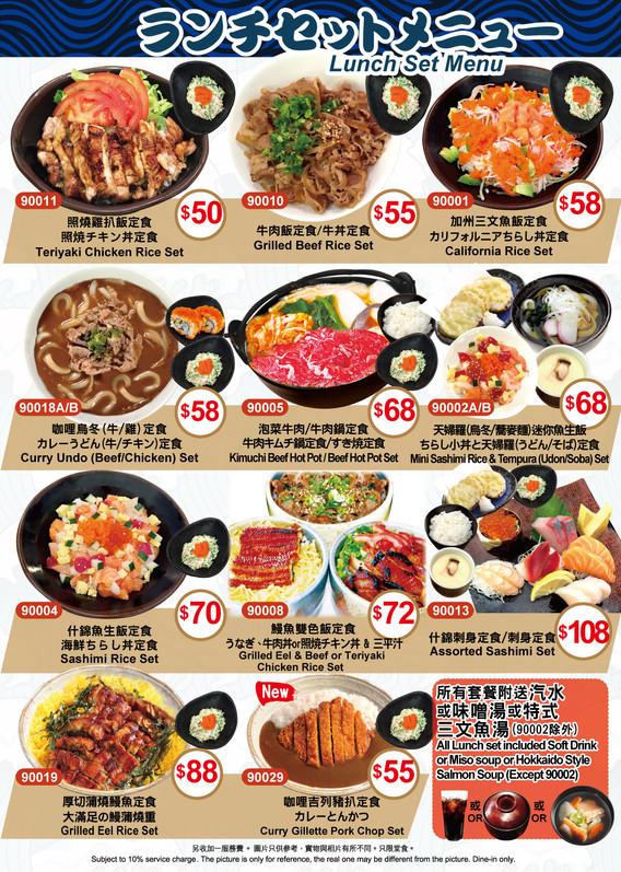 20200114-Hokkaido-lunch-menu-B.jpg