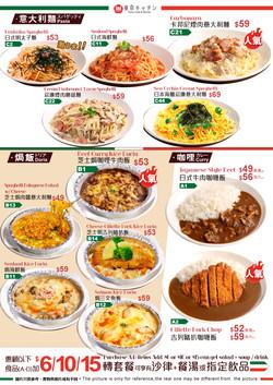 KH-Tokyo-Cafe-Menu-A