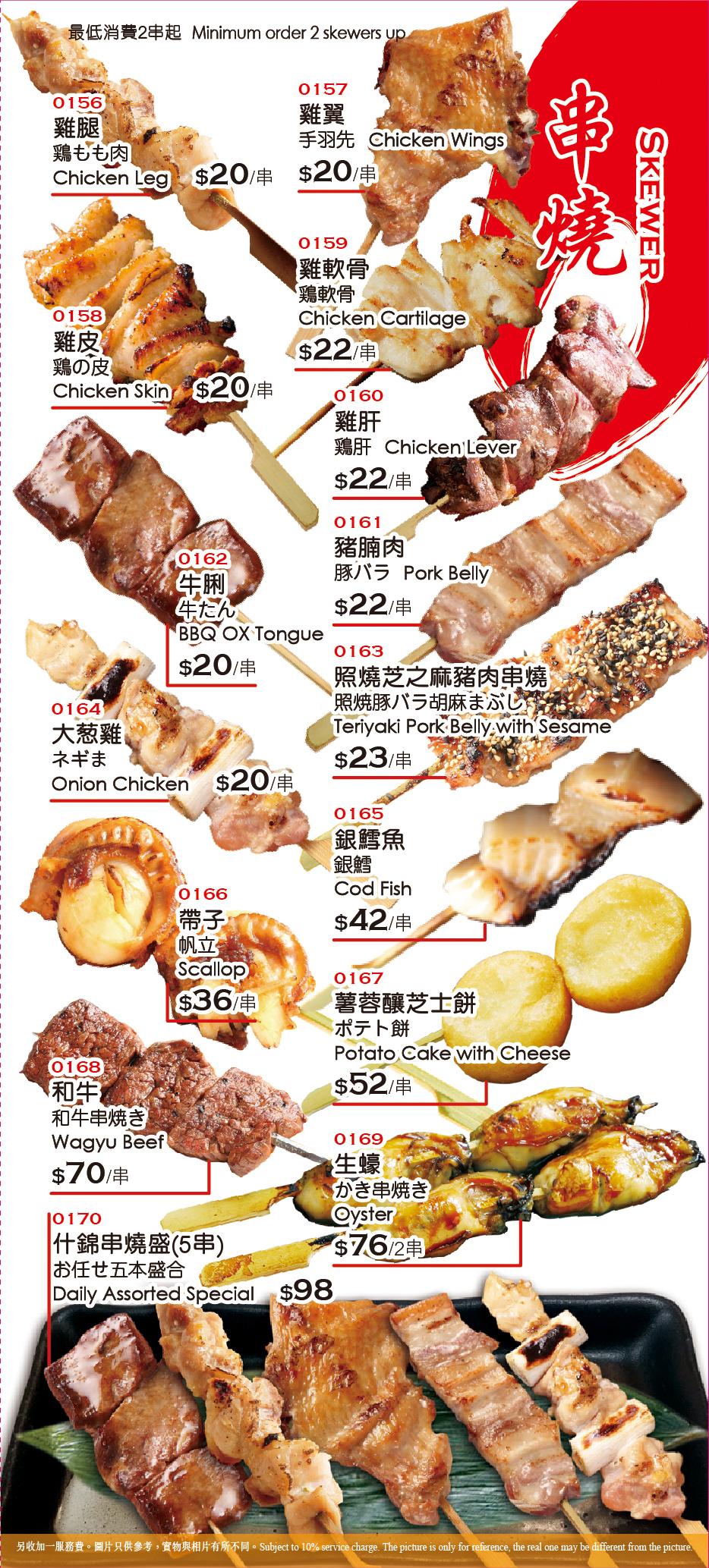 Menu_Page5