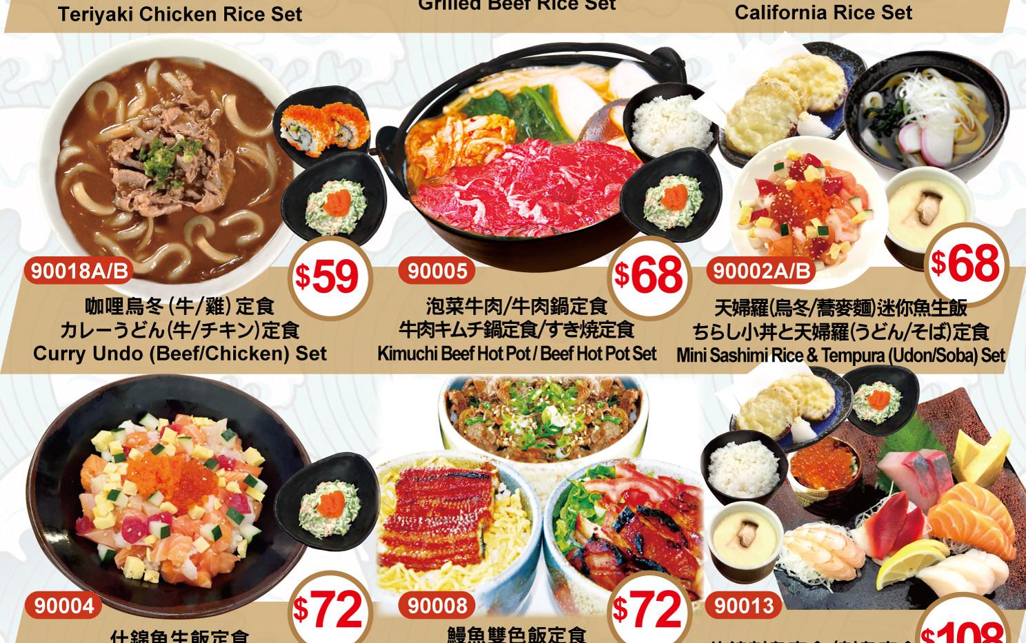Hokkaido Lunch Menu B