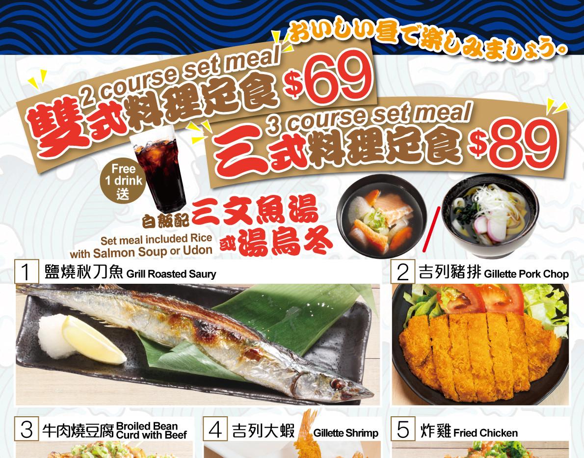 Hokkaido Lunch Menu A