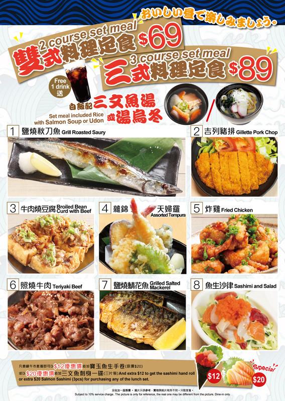 20200114-Hokkaido-lunch-menu-A.jpg