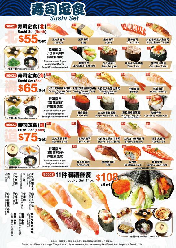 20200114-Hokkaido-lunch-menu-C.jpg