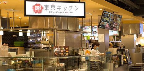 東京廚房|康山