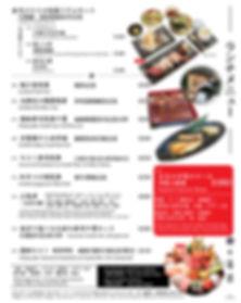 20180802-Fukusuke-Lunch-Menu.jpg