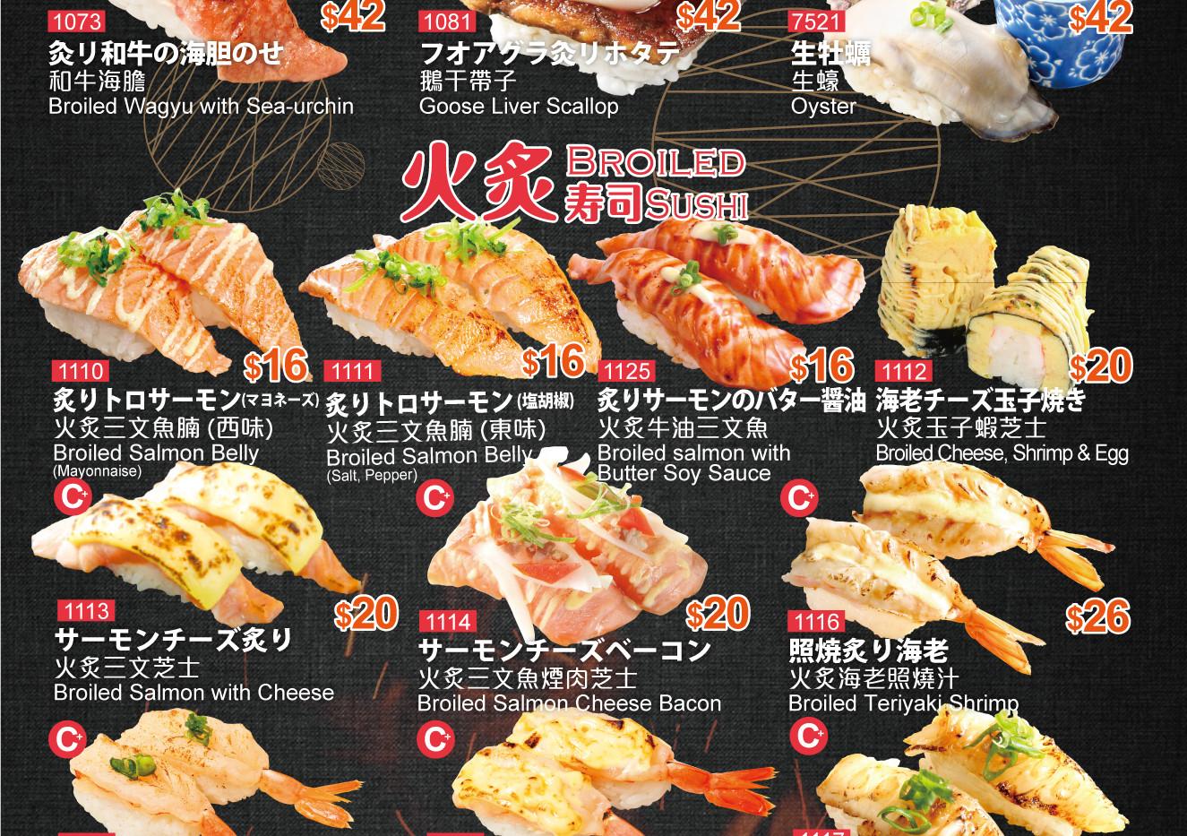特上手握壽司