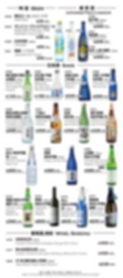 drink-Menu_20181210.jpg