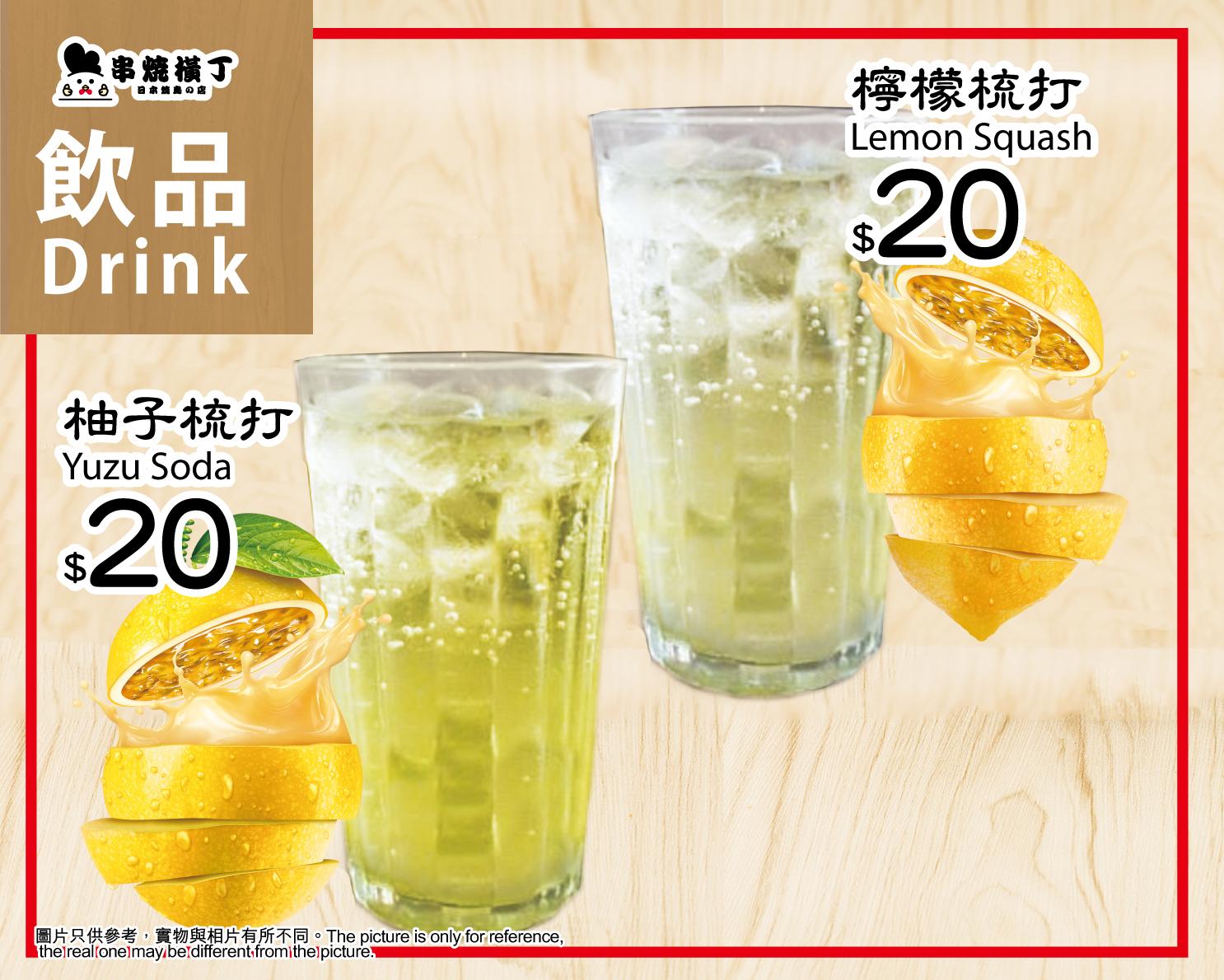 20180126-Drink-Menu-drink