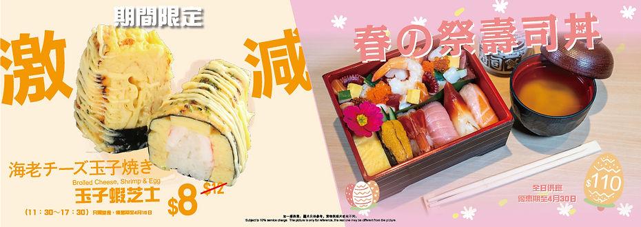 20210329-活壽司-復活節-website-banner.jpg