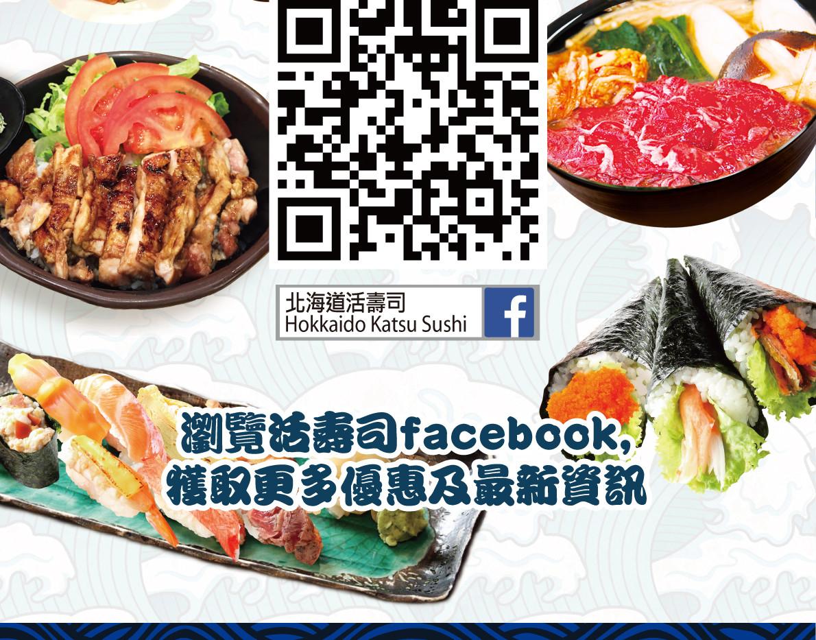 20200114-Hokkaido-lunch-menu-D.jpg