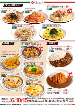 WP-Tokyo-Cafe-Menu-A