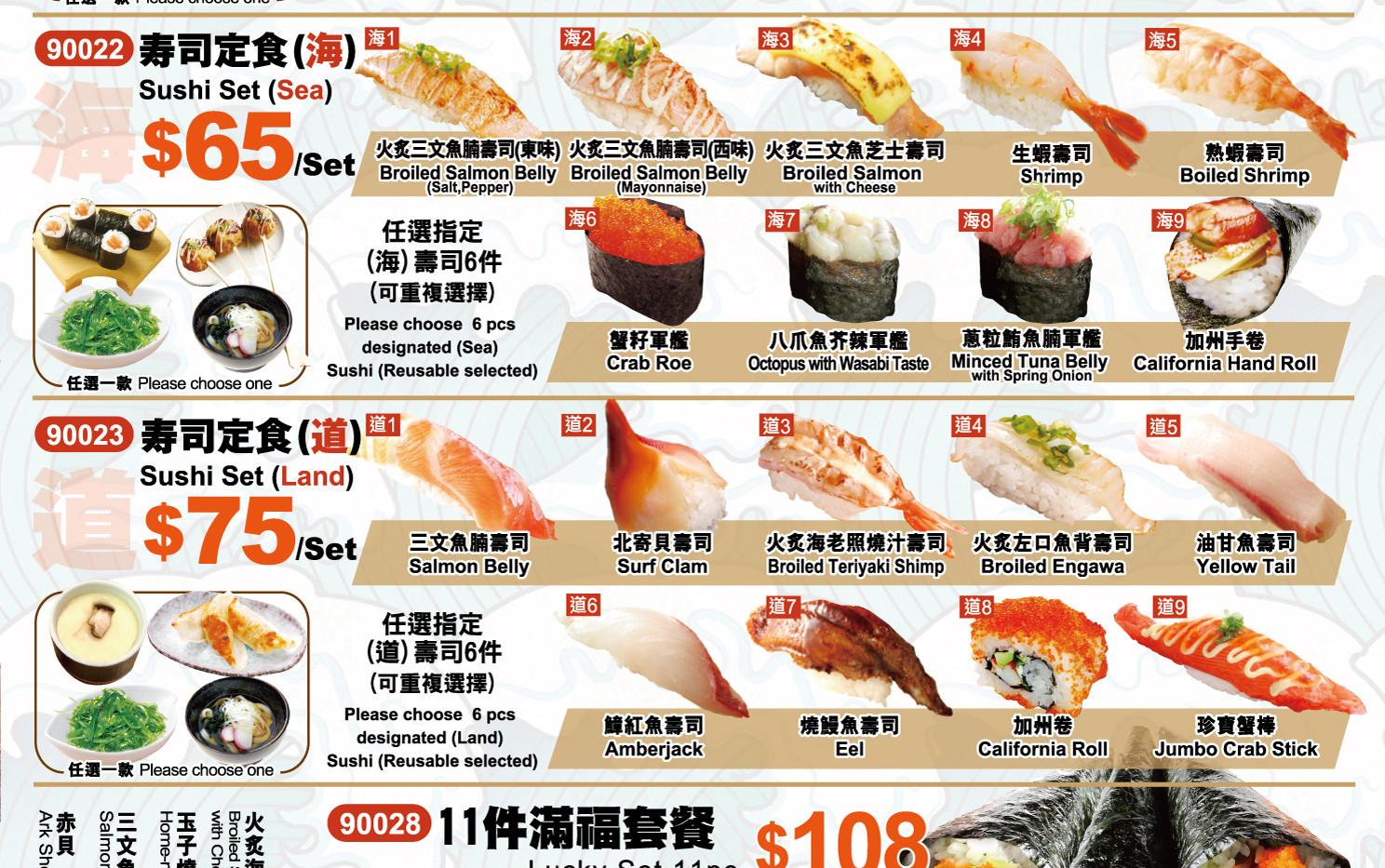Hokkaido Lunch Menu C