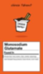 monosodium-glutamate-02.png