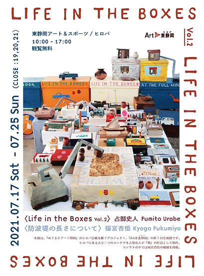 Life_in_the_boxes 27_compressed_ページ_1.jp