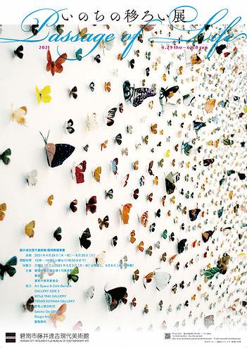 いのち poster B2 2.jpg