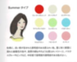 color_summer.jpg