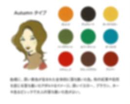 color_autumn.jpg