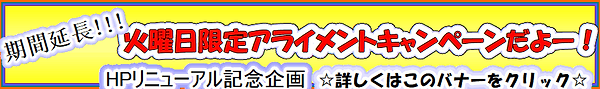 タイヤマン加平店の火曜日限定アライメントキャンペーン