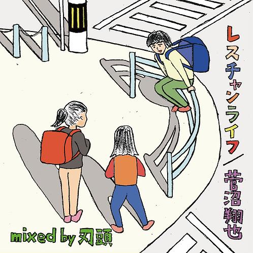 菅沼翔也「レスチャンライフ」(SGNM-004/CD)